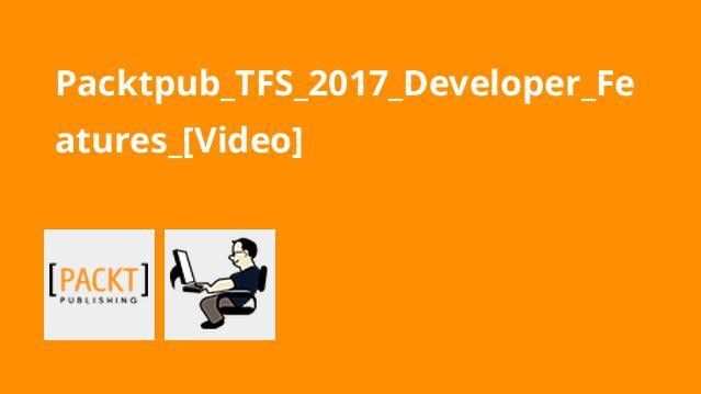 آموزش ویژگی هایTFS 2017